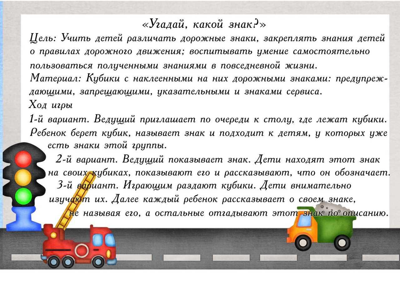 Игры по дороге в школу