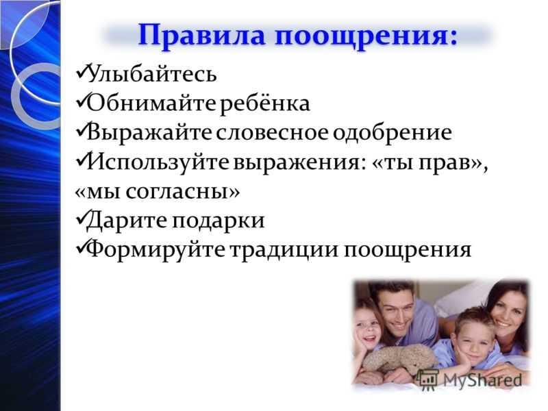 Поощрение детей: как правильно, когда и зачем нужно поощрять детей всех возрастов