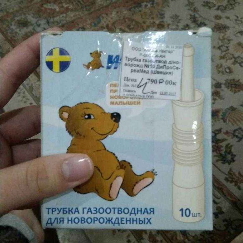Пошаговая инструкция как пользоваться газоотводной трубкой для новорожденных   семья и мама