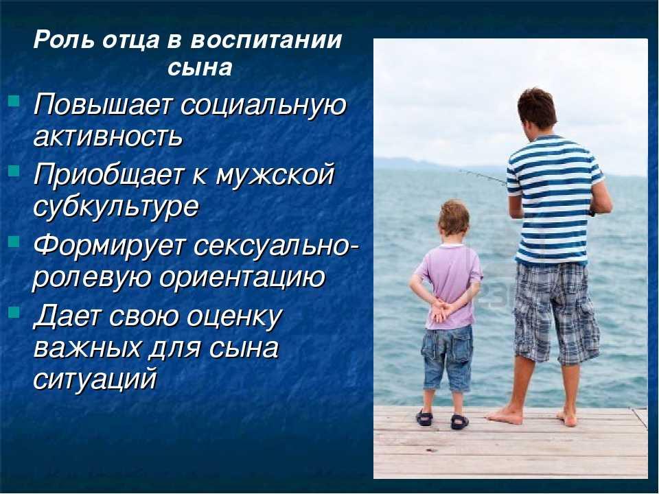 Советы отца: что каждый родитель должен объяснить своему ребенку