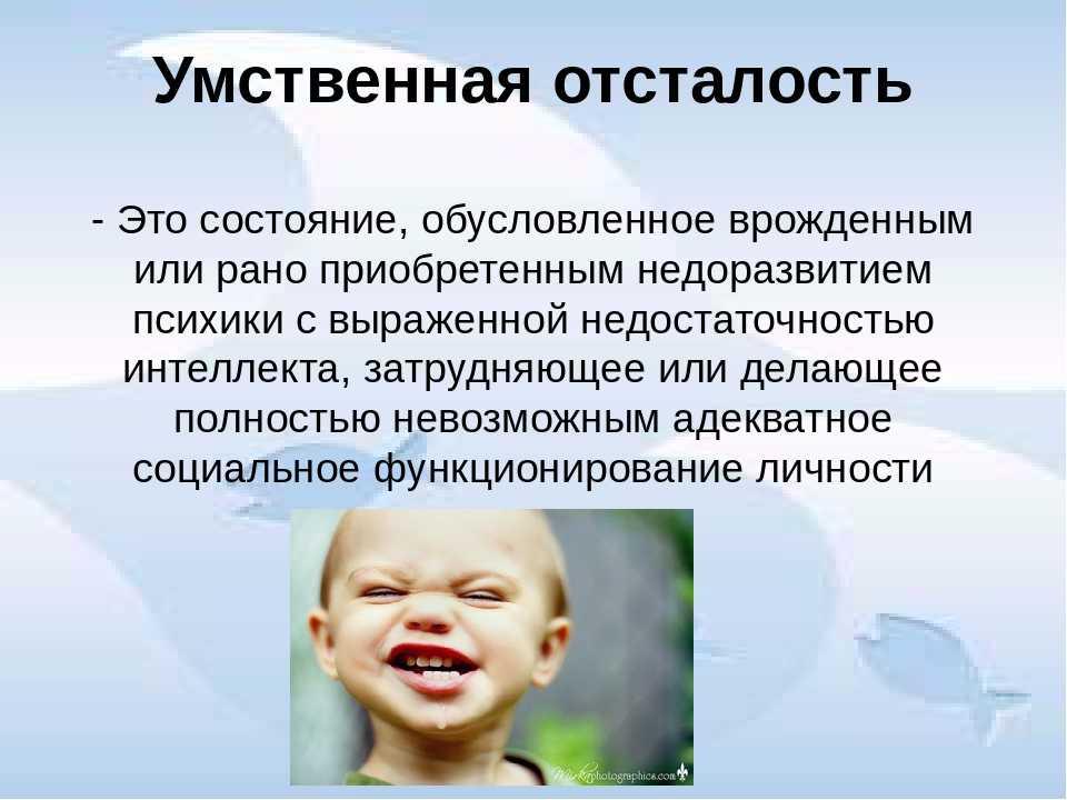 Как определить симптомы умственной отсталости у детей?