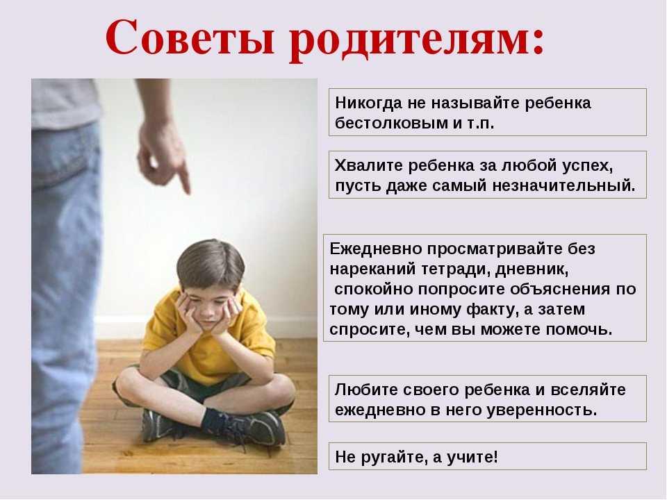 Как быть, если ребенок обижает других детей в школе? - mama.ru