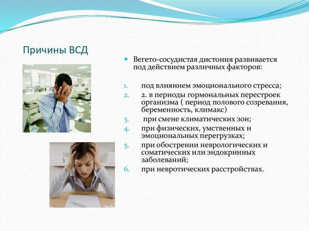 Вегетососудистая дистония (всд): симптомы у взрослых, лечение, препараты