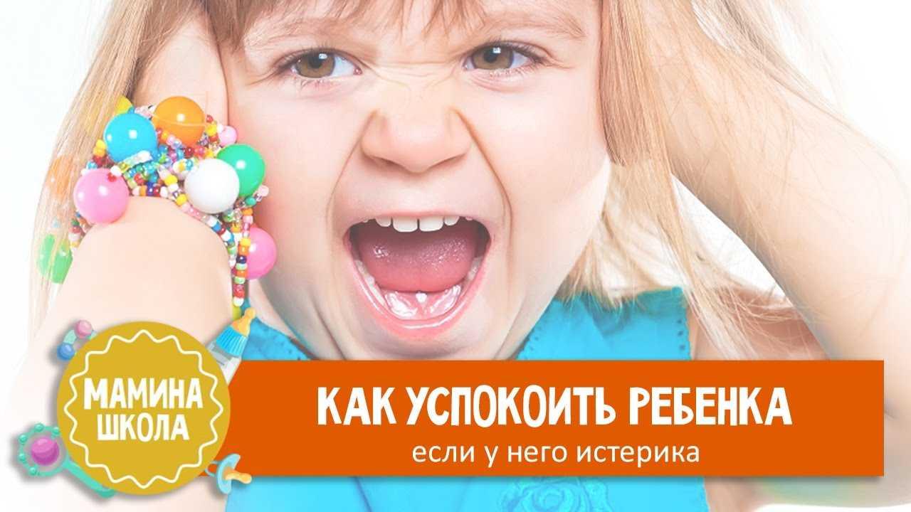 Детская истерика. как успокоить ребенка?