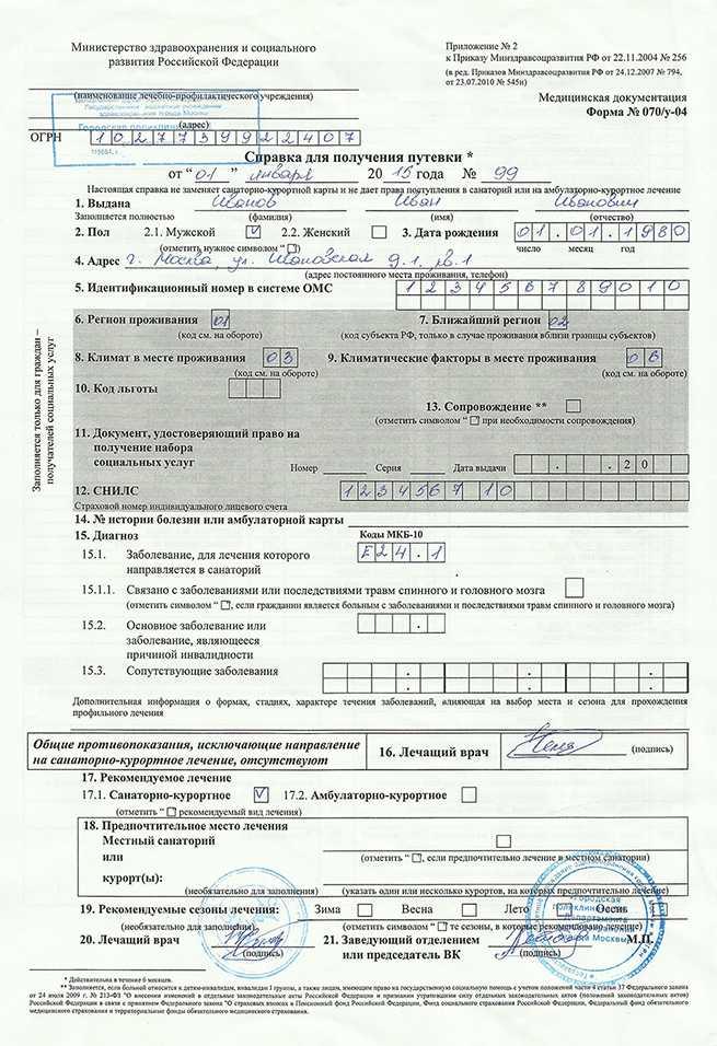 Санатории по профилю - лечение детских заболеваний   официальный сайт - курортный портал россии