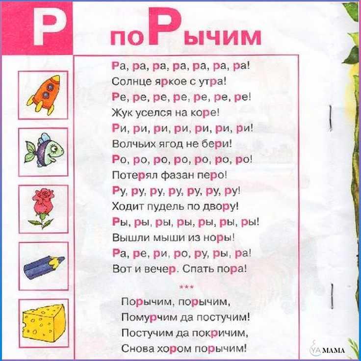 Как научить ребенка говорить букву «р». логопедические упражнения для буквы «р» :: syl.ru