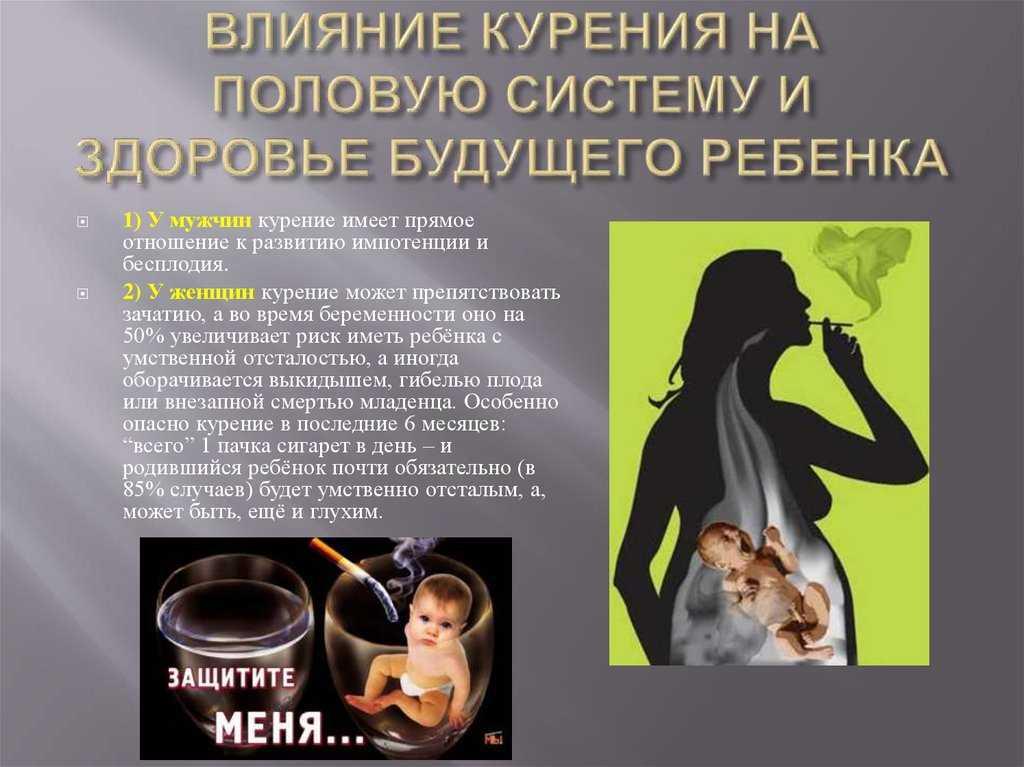 Можно ли курить при беременности – влияние на плод (мнение врачей)