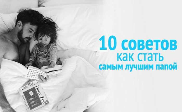 Как быть хорошим отцом (с иллюстрациями) - wikihow