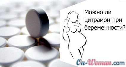 Цитрамон при беременности: 1, 2, 3 триместр, инструкция