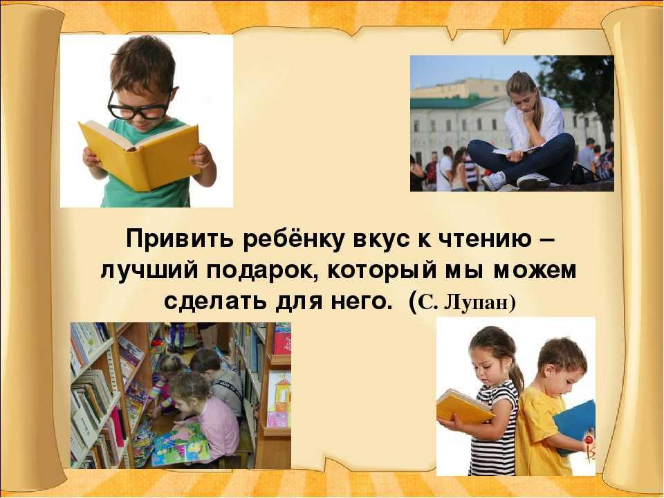 Как привить ребенку любовь к чтению | просто мама
