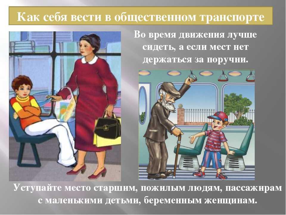 Почему в россии заставляют детей уступать место в транспорте и правильно ли это