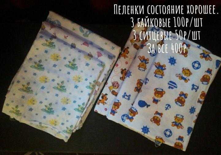 Размеры пеленок для новорожденных таблица | медик03