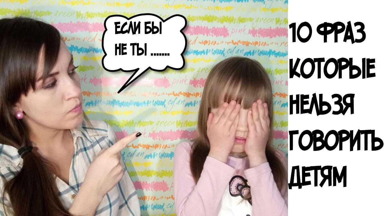 8 фраз, которые нельзя говорить ребенку. как правильно общаться с ребенком