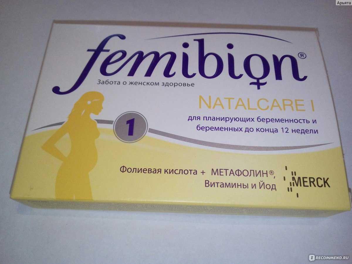Витамины для мужчин при планировании беременности: подходящие комплексы для успешного зачатия и отзывы