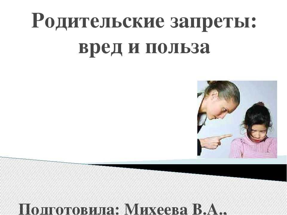 Родительские запреты – польза и вред (смотреть видео урок онлайн)