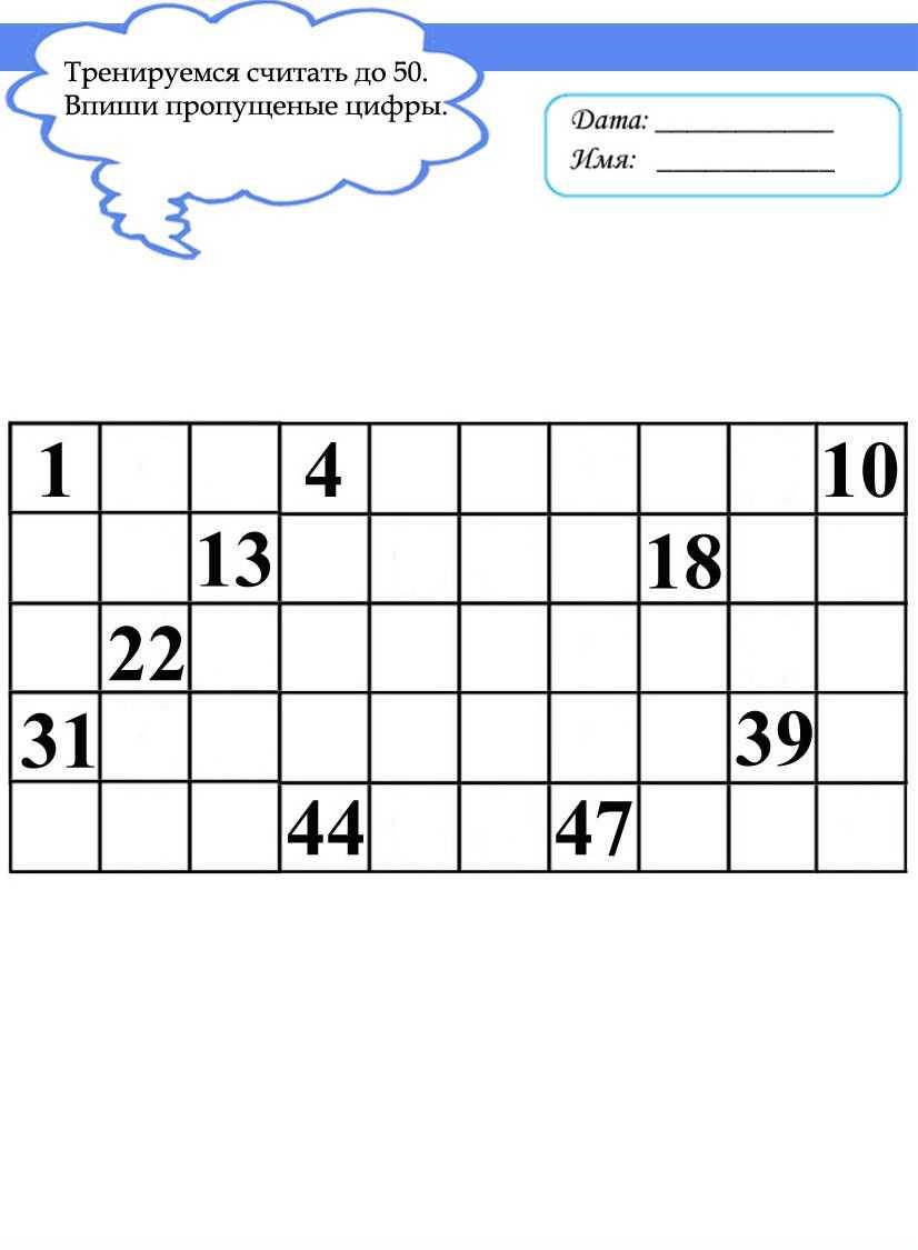 Как научить ребенка считать до 10, 20 и 100: простые техники обучения цифрам и счету