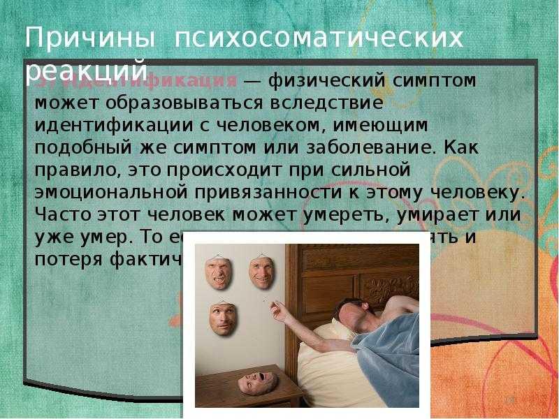 Психосоматика кашля: основные причины появления у взрослых и детей психосоматического сухого кашля