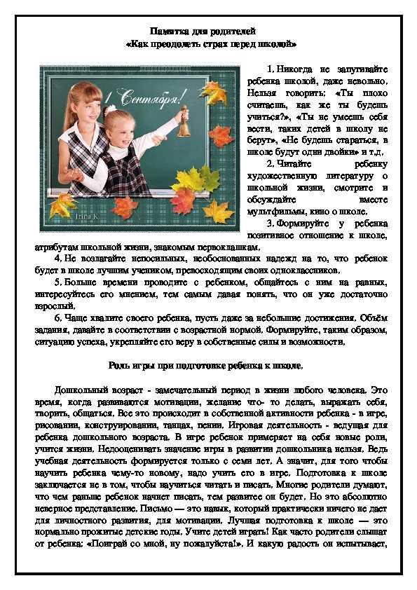 Страхи детей : полезные статьи и рекомендации специалистов на портале ya-roditel.ru.
