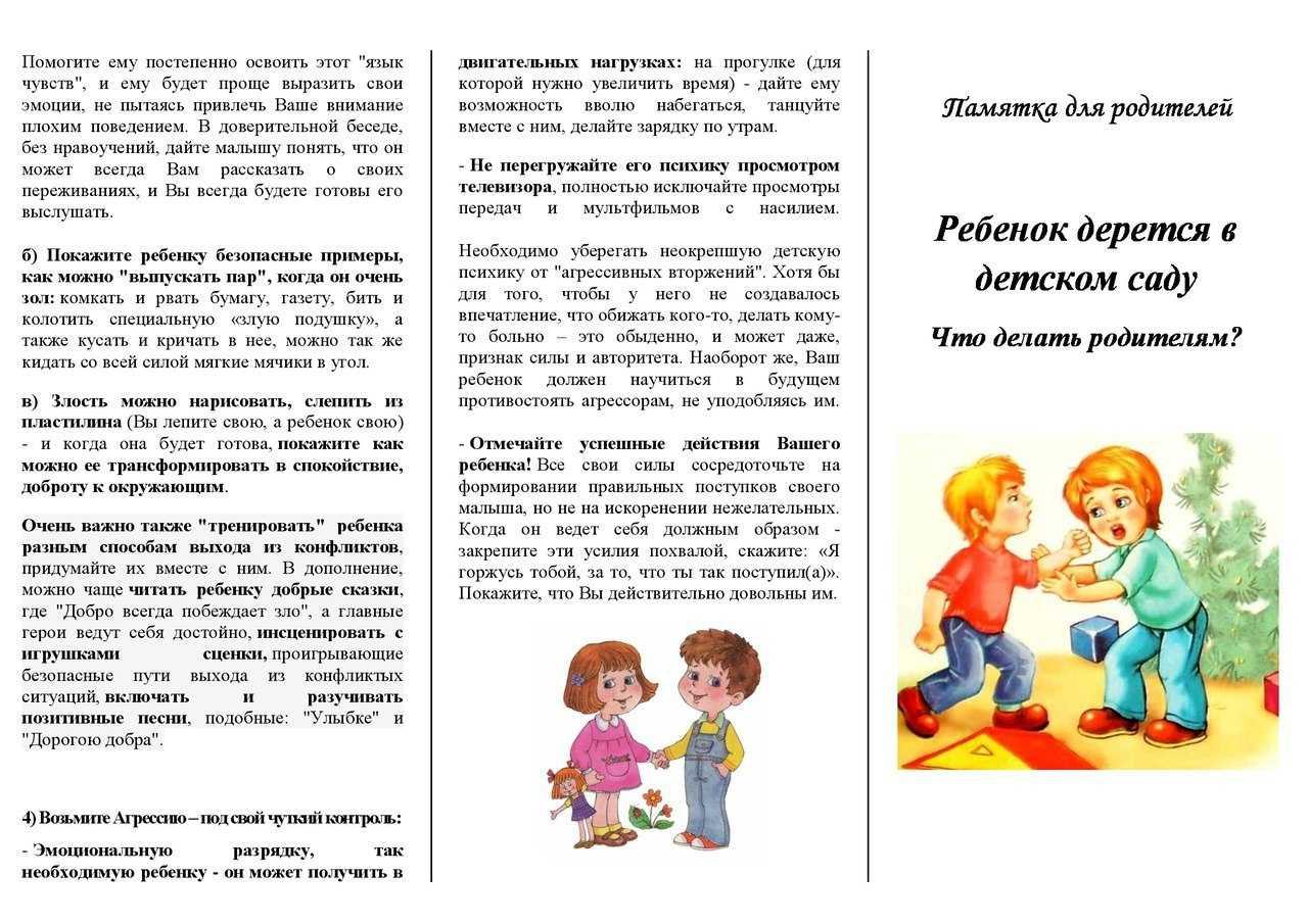 Кризис 3 лет у ребенка — консультация для родителей и советы психологов
