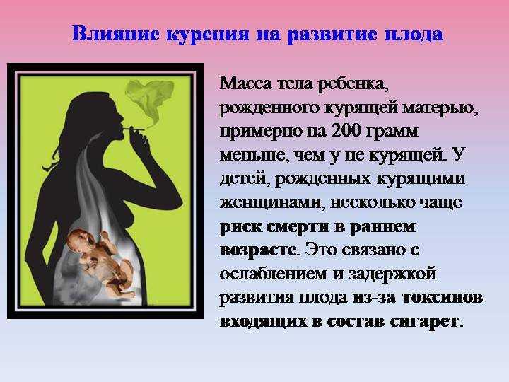 Курение во время беременности: влияние на ребенка, ранние сроки, последствия