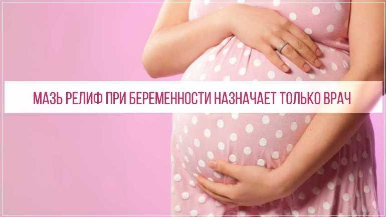 Натальсид — свечи от геморроя при беременности: инструкция по применению