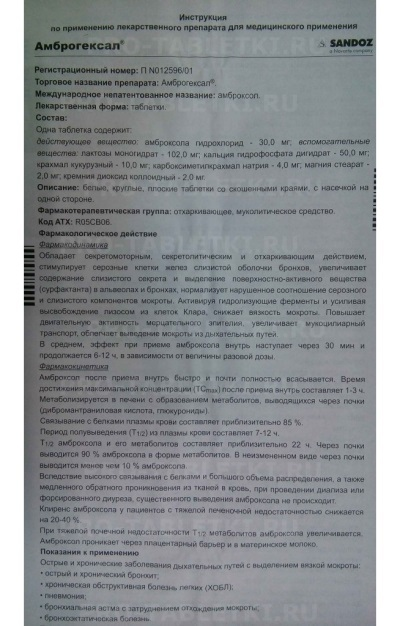 Правила использования амброксола при кашле