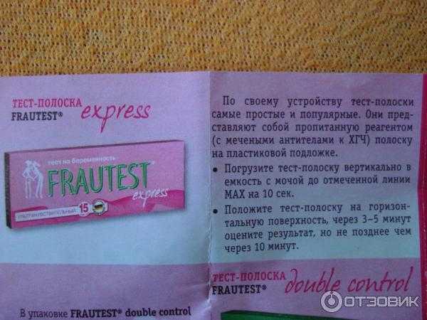 Как пользоваться тестом на беременность frautest — инструкция по применению