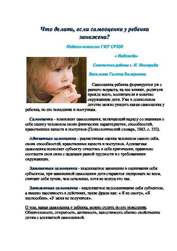 Ребенка обижают в школе: что делать родителям (советы психолога)