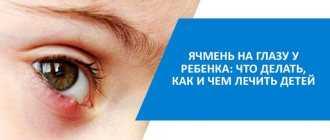 Опасно ли при беременности ячмень на глазу