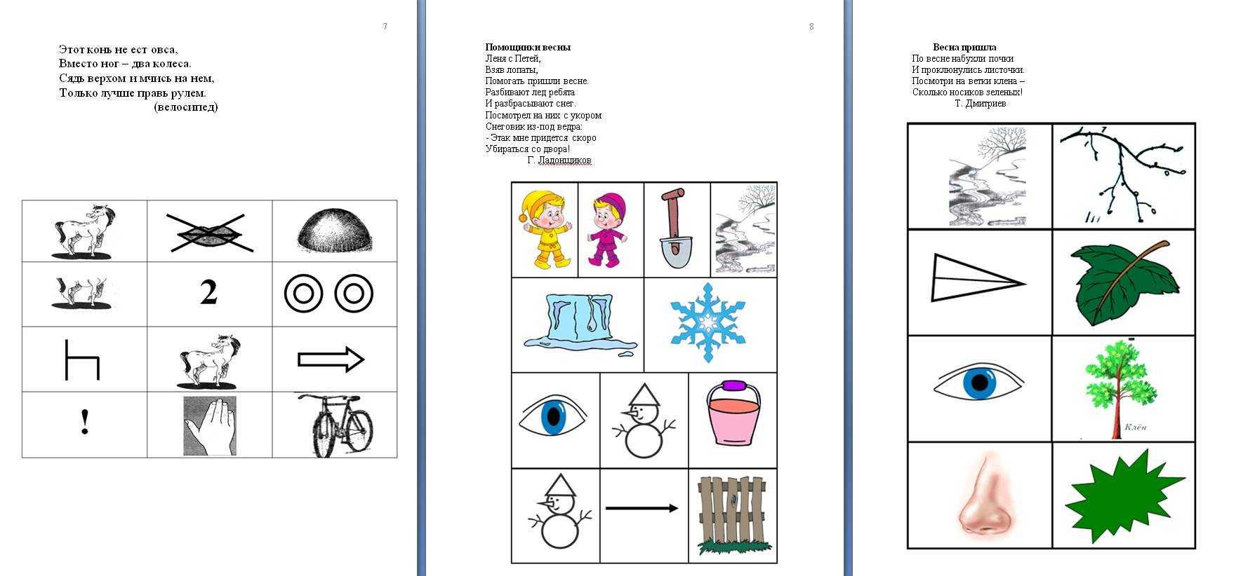 Мнемотехника для начинающих: упражнения для детей на развитие внимания