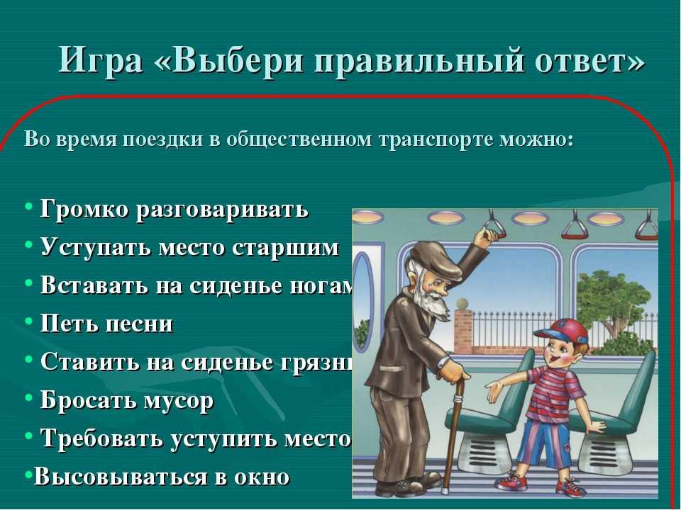 ☀ правила поведения в общественных ☀ местах для детей-перечень ☀