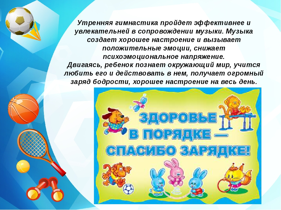 Утренняя гимнастика для детей разного возраста