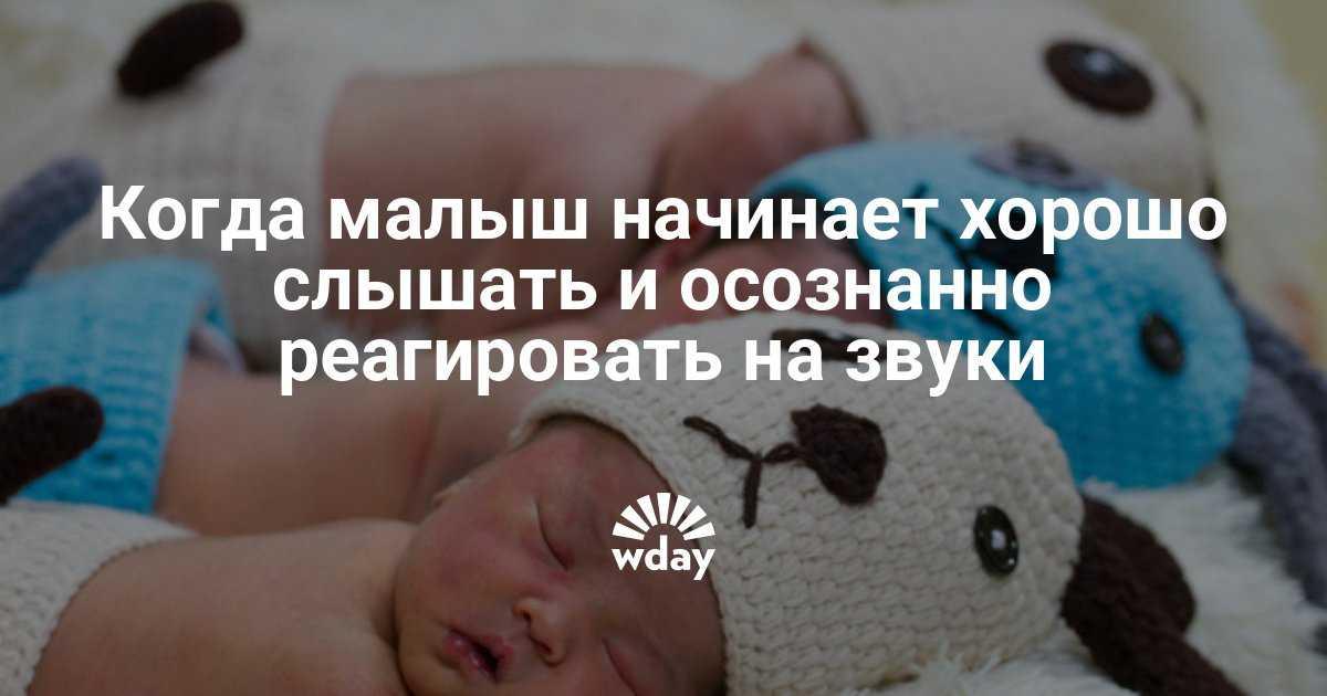 Когда новорожденный начинает видеть