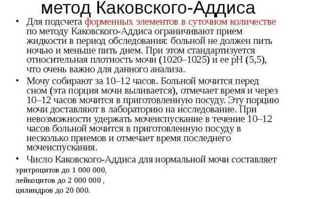 Анализ мочи по аддису-каковскому. анализ мочи по аддис-каковскому: что значит, нормы, правила сбора