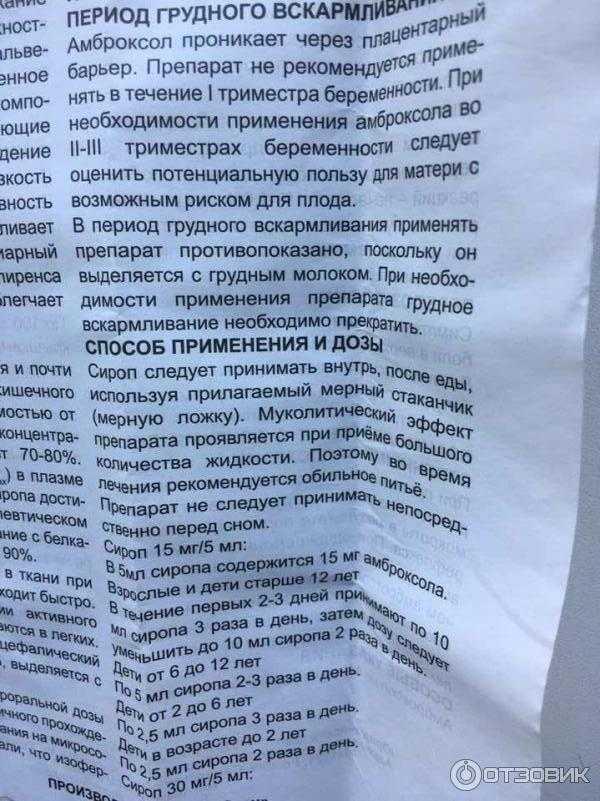 Амброксол 30мг 20 таблеток инструкция по применению (мнн: амброксол ) канонфарма продакшн, россия - поискаптек.рф