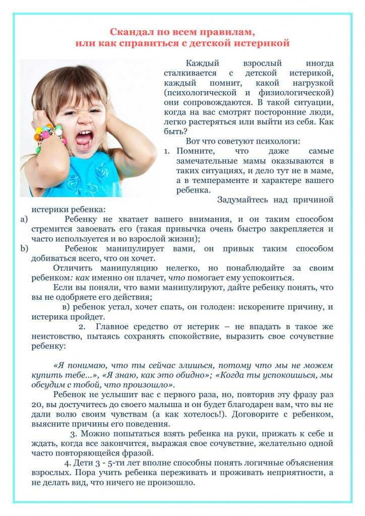 Три фразы, способные остановить истерику у ребенка. если вы боитесь истерик ребенка