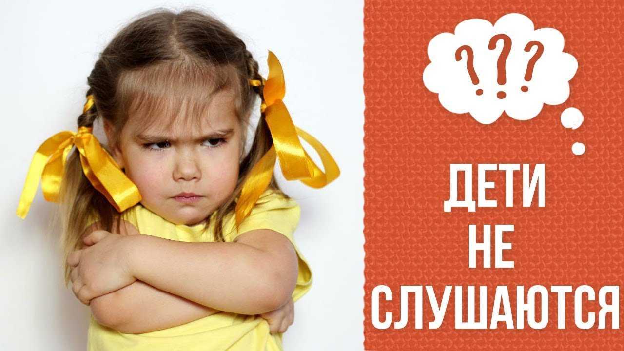 Как правильно говорить ребенку нельзя - советы психолога
