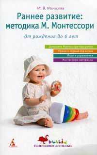 Методики раннего развития детей - обзор популярных методик