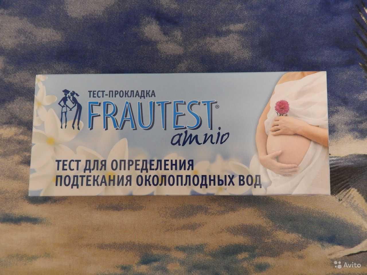 Околоплодные воды, амниотическая жидкость - излитие, подтекание, тест для определения подтекания околоплодных вод - frautest