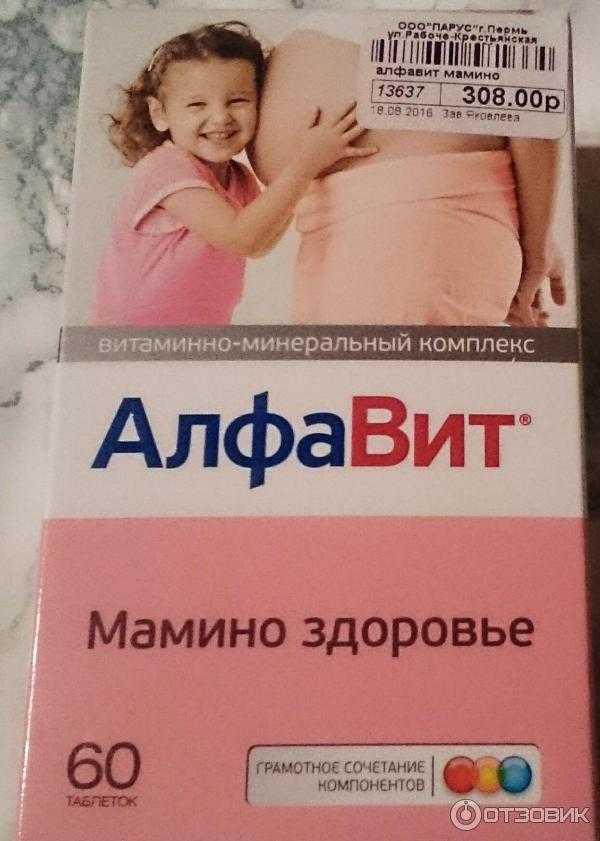 Можно ли принимать витамины алфавит классик при беременности