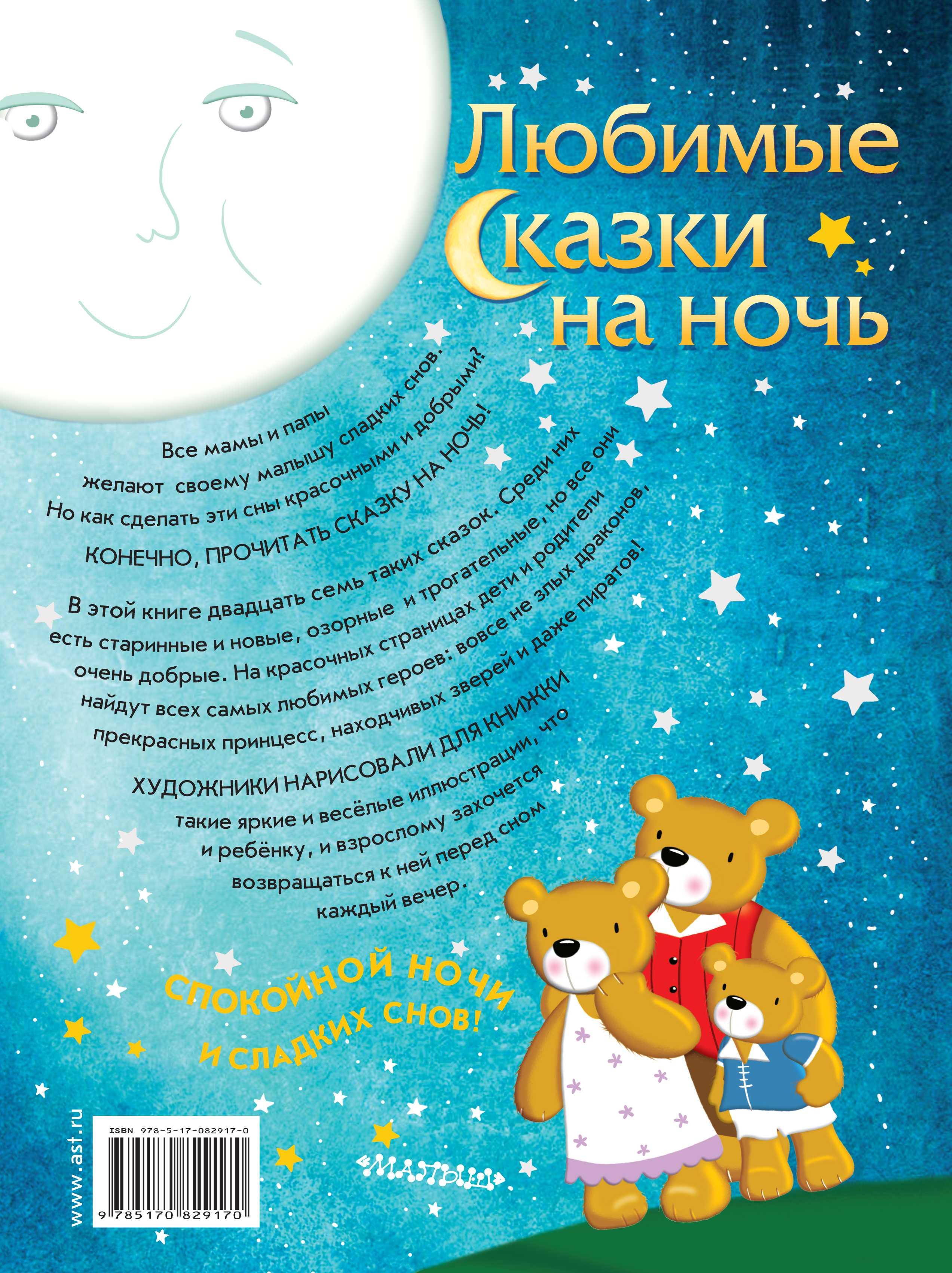Поучительные сказки. сказки на ночь детям короткие