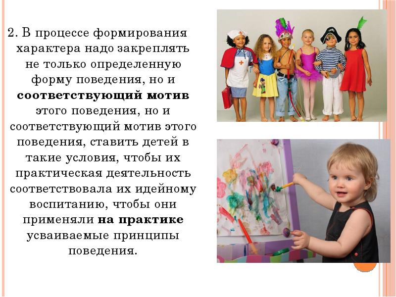 Формирование характера у детей: как и когда происходит