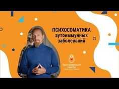 Психосоматика заболеваний дмитрия троцкого