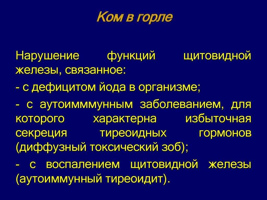 Горло болит - причина психосоматика - горлонос.ру