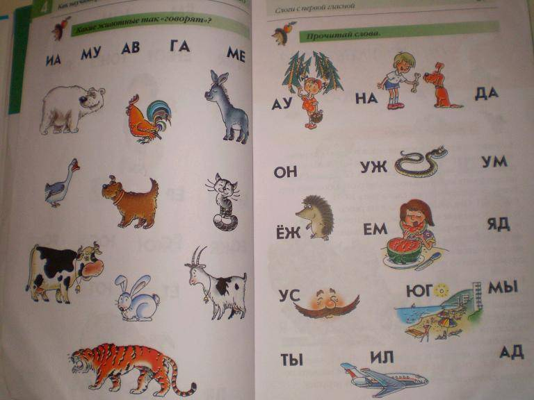 Как научить ребенка читать в домашних условиях по слогам, буквам, бегло, в игровой форме, упражнения для чтения с нуля