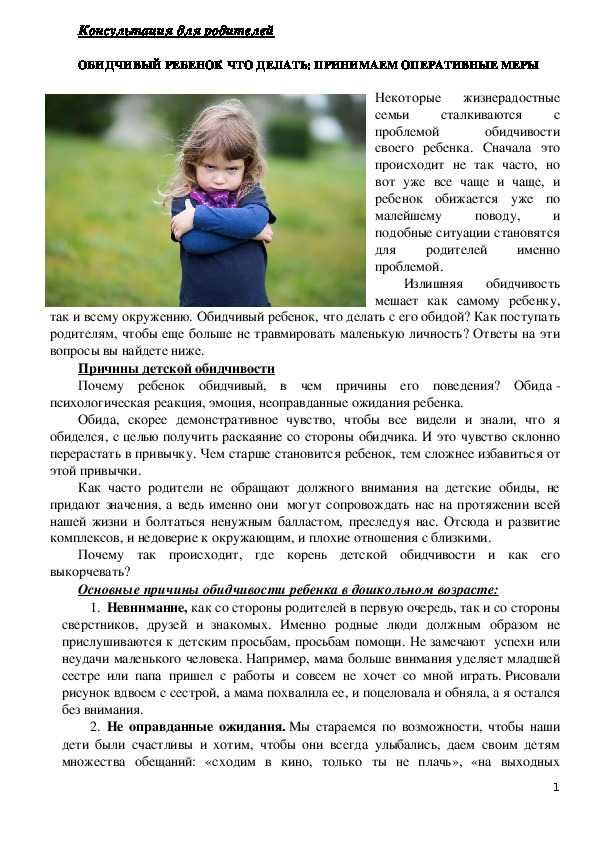 Что отвечать на оскорбления ребенку — правильные ответы от психологов и мудрых родителей