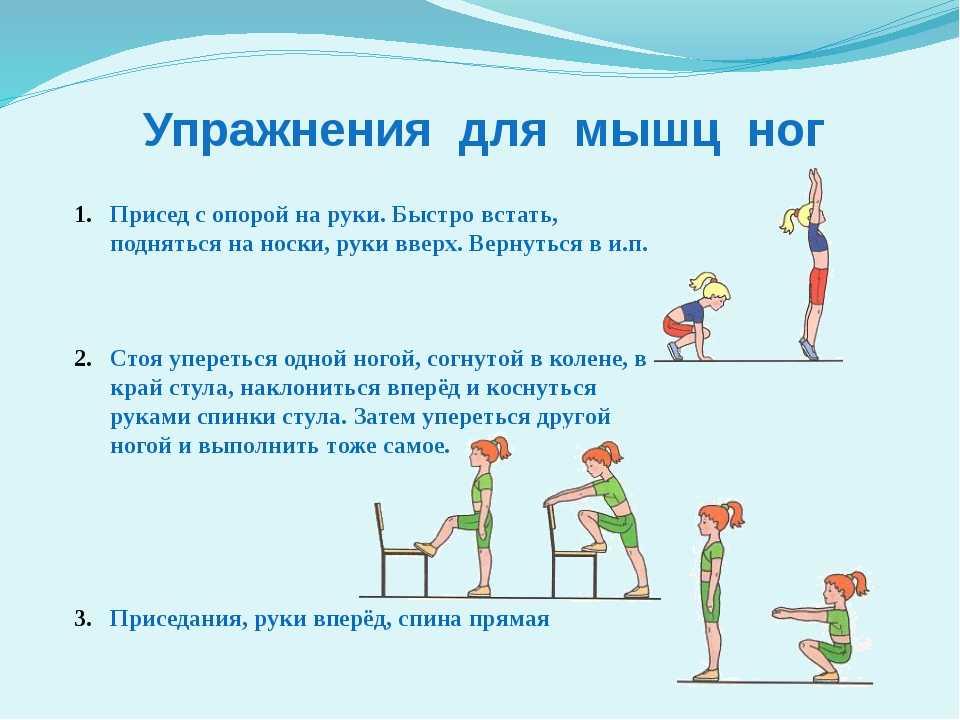 Комплекс упражнений для детей: утренняя зарядка
