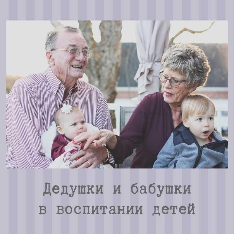 Роль бабушки и дедушки в воспитании ребенка