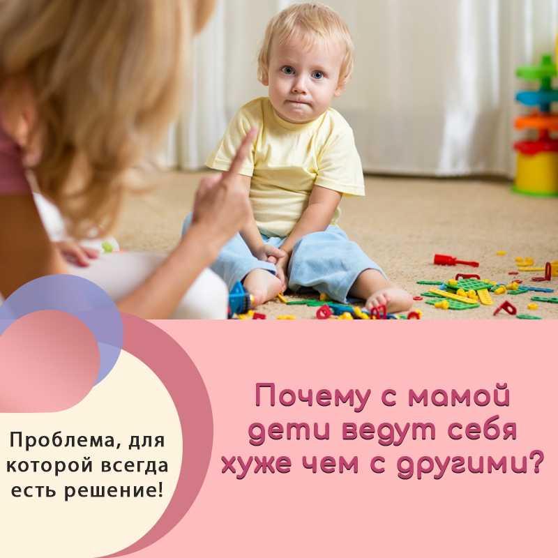 Ребенок не любит маму: почему и что делать