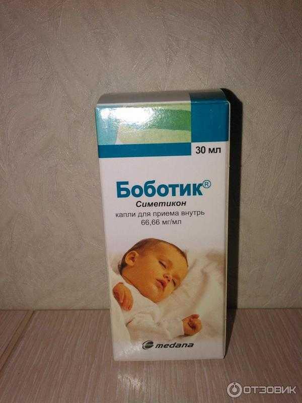 Боботик: инструкция по применению для новорожденных